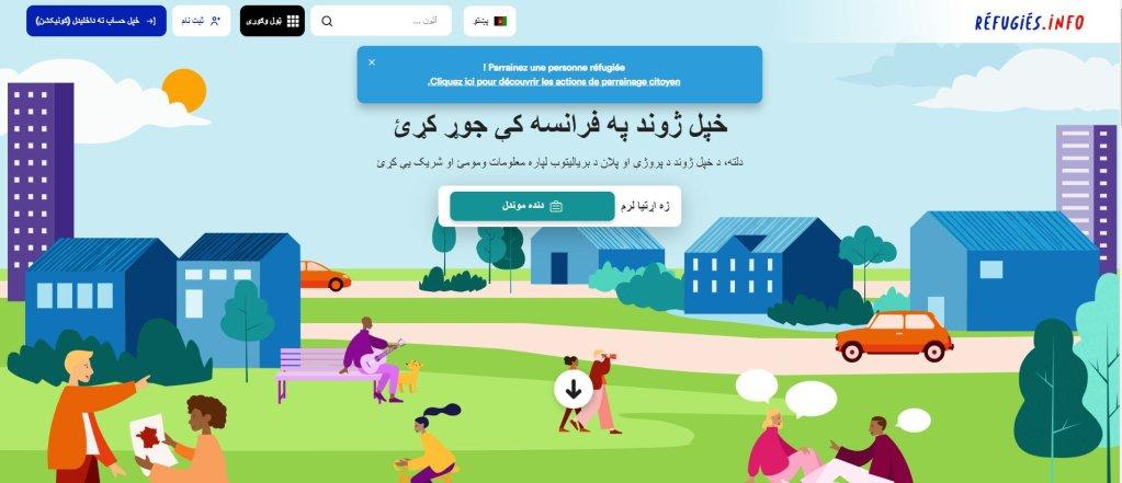 فرانسه کې د کډوالو لپاره معلوماتي ویب سایټ. اکتوبر ۲۰۲۱