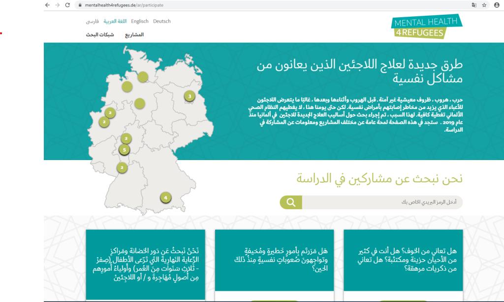 موقع يقدم المساعدة النفسية للاجئين في ألمانيا ويدعوهم للمشاركة في المشاريع والأبحاث في هذا المجال