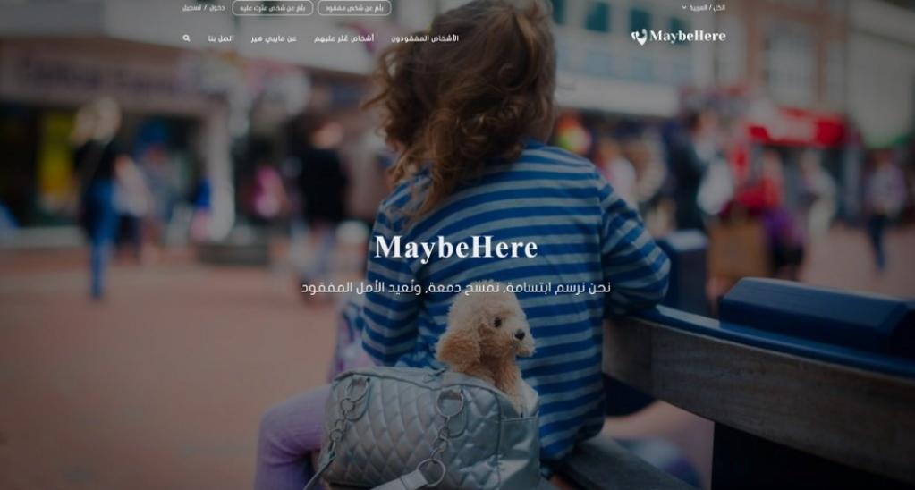 """Capture d'écran du site """"Maybe Here"""""""