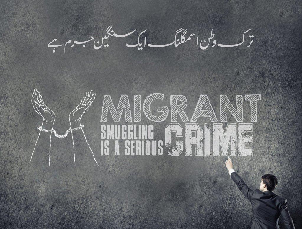 انساني قاچاق یو سنګین جرم دی. کرېډېټ: GLO.ACT