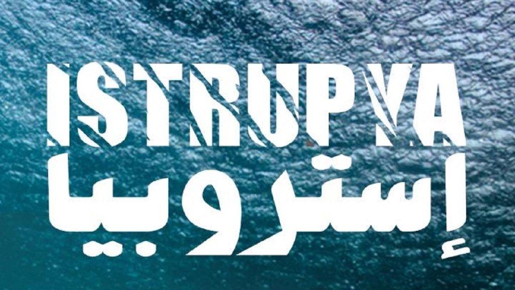 فيلم استروبيا من غزة يفوز بجائزة لجنة التحكيم الخاصة في مهرجان الإسكندرية السينمائي. المصدر مخرج الفيلم