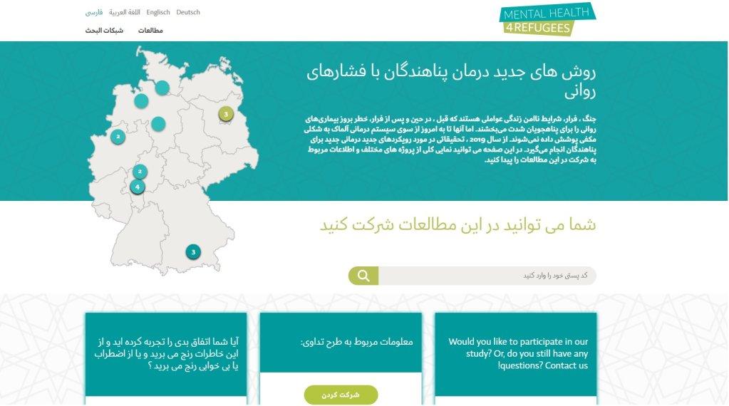 اسکرین شات از صفحه روش های جدید درمان پناهندگان با فشارهای روانی 15.04.2021