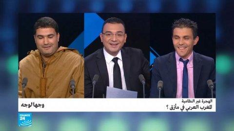 الهجرة غير النظامية.. المغرب العربي في مأزق؟