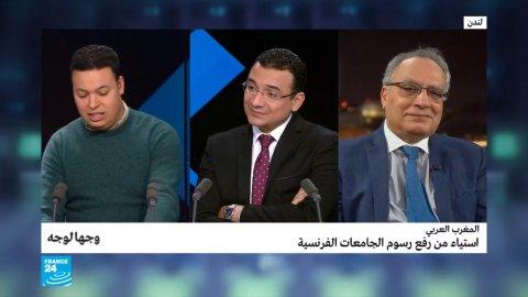 استياء في دول المغرب العربي من رفع رسوم الجامعات الفرنسية