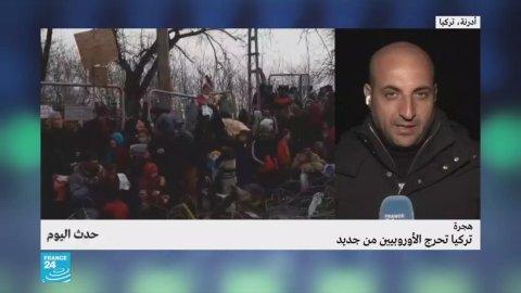 مراسل فرانس 24 من الحدود التركية اليونانية