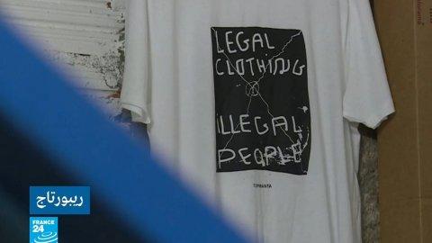 مهاجرون غير شرعيين في إسبانيا يؤسسون شركة لصناعة القمصان