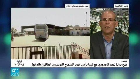 مراسل فرانس24 من تونس العاصمة