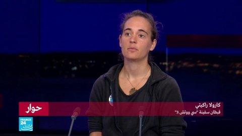 """حوار مع كارولا راكيته قبطانة سفينة """"سي ووتش 3"""" لإنقاذ المهاجرين"""