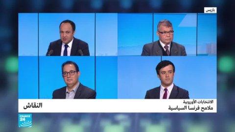 الانتخابات الأوروبية.. ملامح فرنسا السياسية
