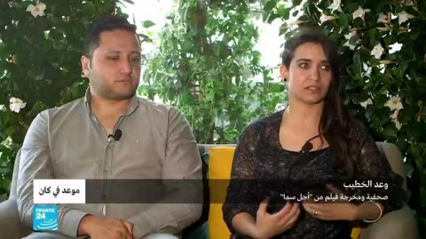 المخرجة السورية وعد الخطيب في برنامج موعد في كان