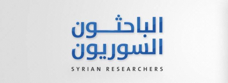 حركة الباحثون السوريون تهدف إلى نشر العلم في المجتمعات الناطقة باللغةالعربية