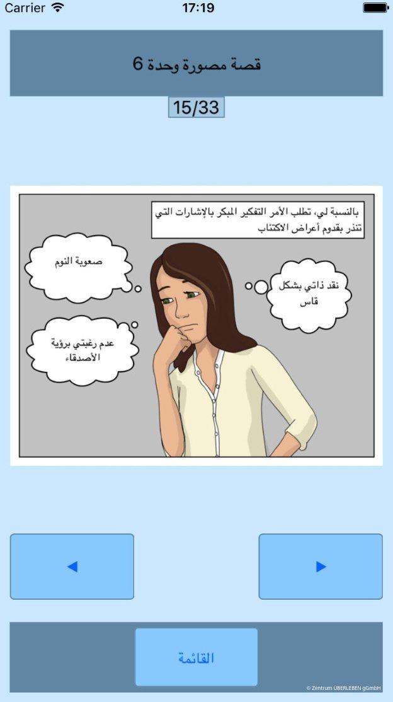 تطبيقات لمساعدة اللاجئين المصابين بأزمات نفسية