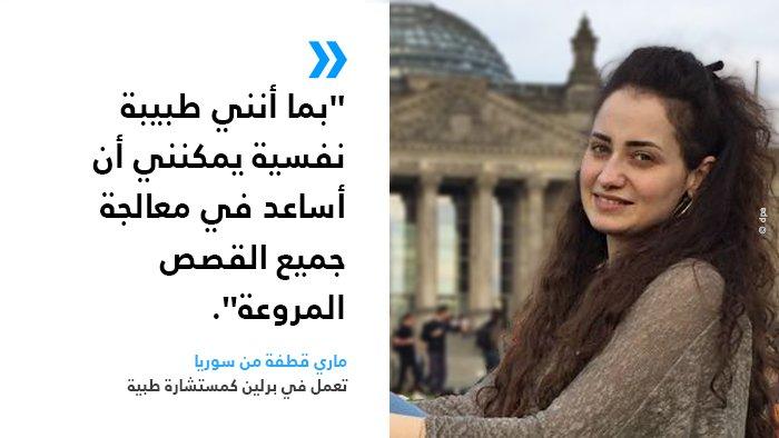 syrian psychiatre - Quote