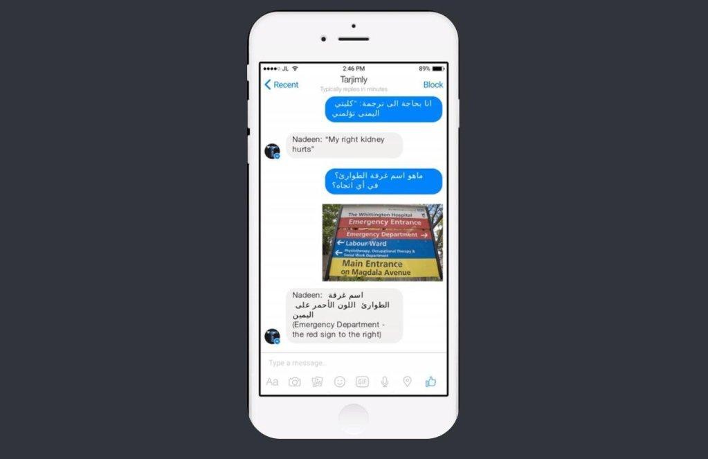 """""""ترجم لي"""" هو تطبيق يعمل من خلال برنامج """"ماسينجر"""" على فيسبوك. ANSA"""