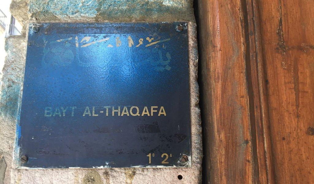Lentre de la fondation Bayt al-Thaqafa dans le centre-ville de Barcelone Crdit  Rmi Carlier