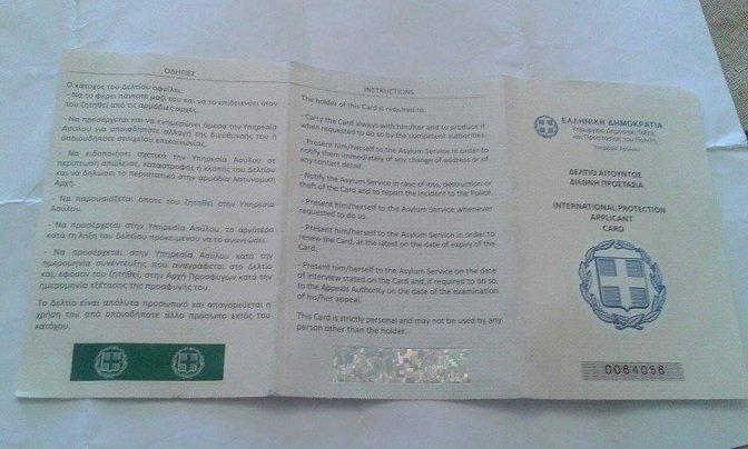 بطاقة طالب اللجوء التي أعطتها له السلطات اليونانية في 15 نيسان/ أبريل 2016. صورة عن فيسبوك دانييل سوترا