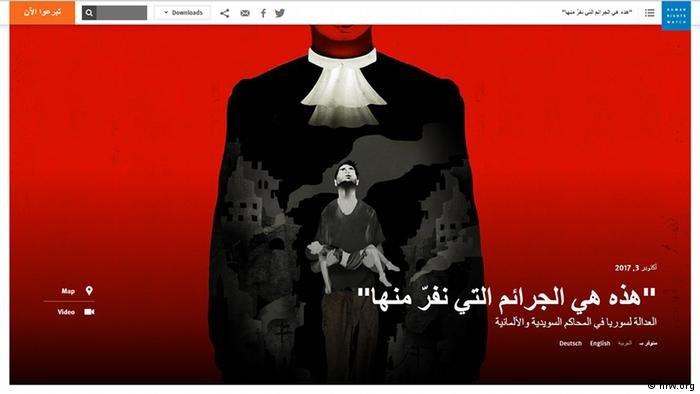 hrw.org |غلاف تقرير هيومن رايتس ووتش عن محاكمة مجرمي الحرب في سوريا.