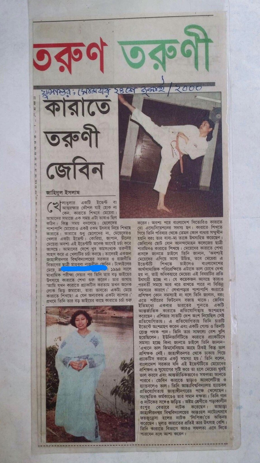 Mahbuba won a gold medal for her karate when she was younger  Photo Private