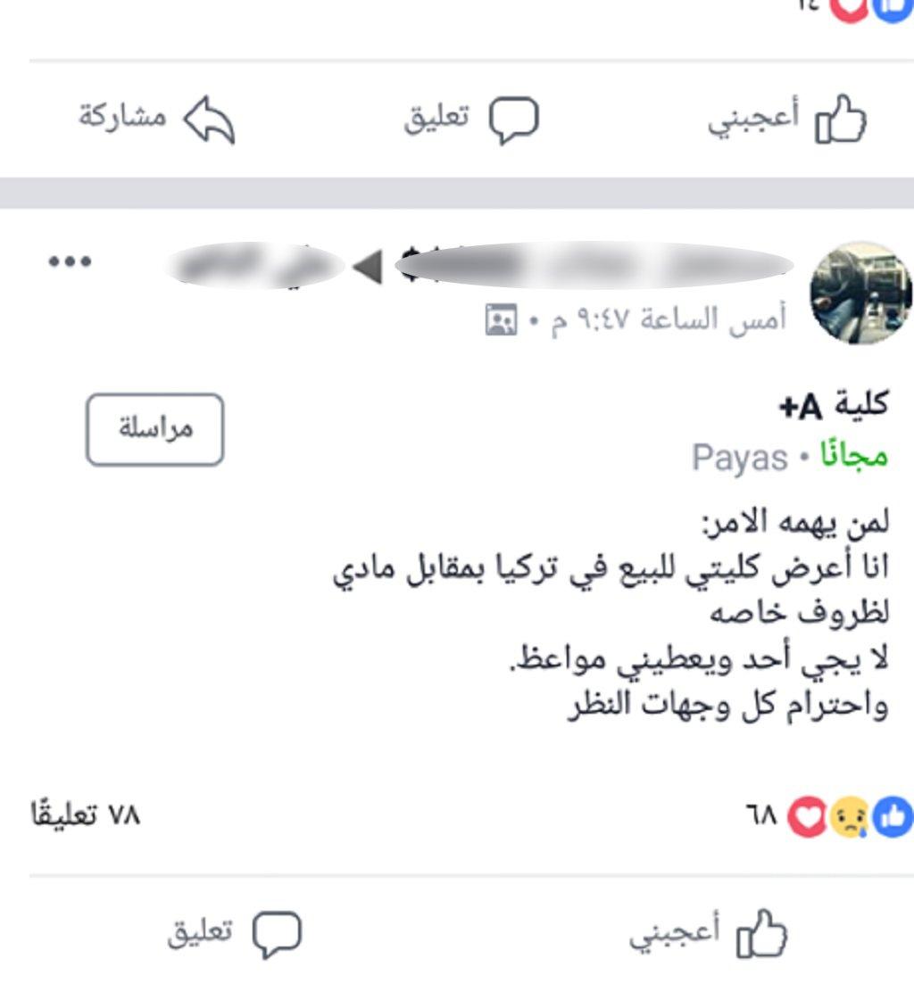 الإعلان الذي نشره محمد على فيسبوك عن بيع كليته. الصورة أرسلها لنا محمد