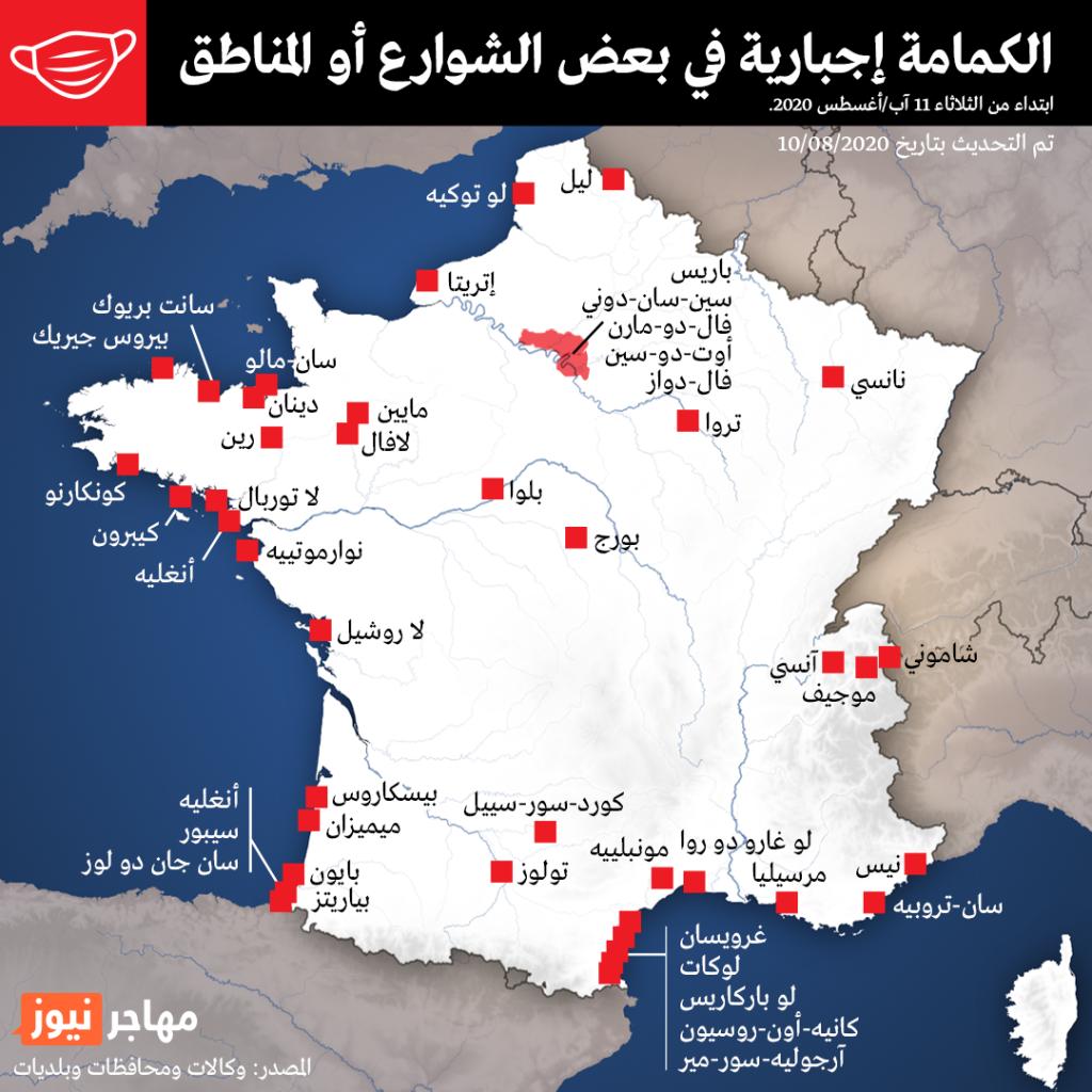 إلزامية وضع الكمامة في بعض مناطق فرنسا