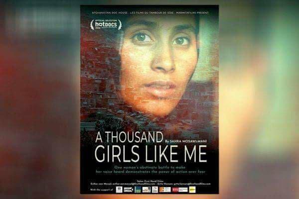 """فیلم """" هزاران زن چون من"""" تا کنون در چندین جشنواره بین المللی به نمایش درآمده است. تصویر از فیسبوک صحرا مانی."""