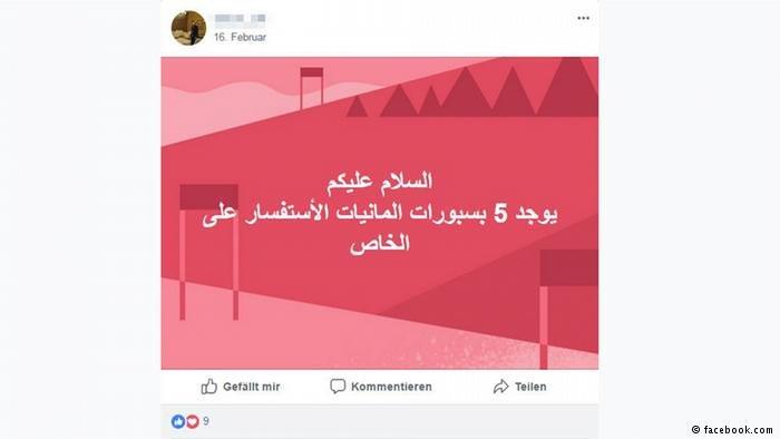 بيع جوازات سفر ألمانية على إحدى مجموعات ما يسمى بالهجرة العكسية على الفيسبوك.