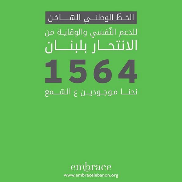 Screenshot of Embrace Lifeline Instagram page