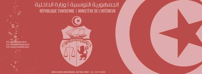 صورة مأخوذة من الصفحة الرسمية لوزارة الداخلية التونسية على فيس بوك