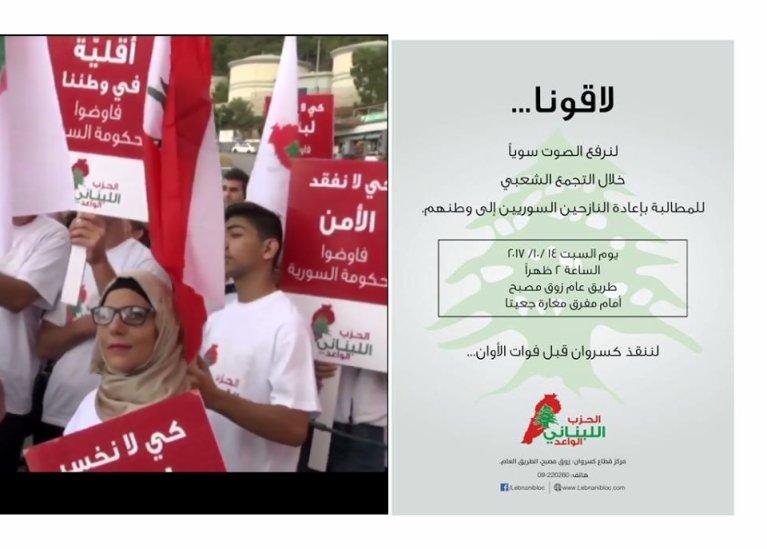صورة ملتقطة من صفحة الحزب اللبناني الواعد