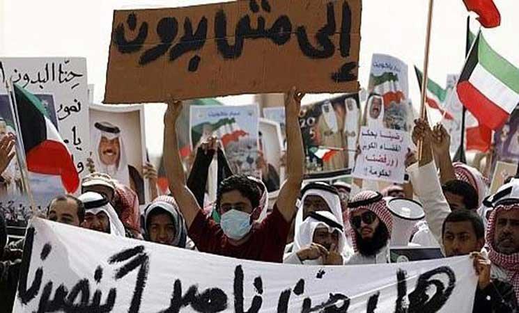 مظاهرات للبدون في الكويت. أرشيف