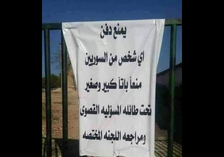 """Une banderole à l'entrée du cimetière d'Assoun rappelle que """"qu'aucun Syrien"""" n'a le droit d'être enterré ici. Crédit : Facebook"""