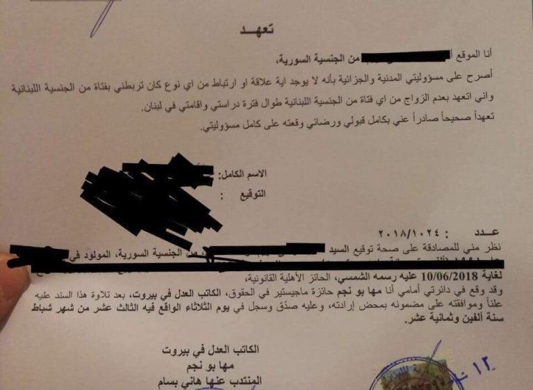التعهد الذي وقعه الطالب السوري. الصورة عن فيسبوك