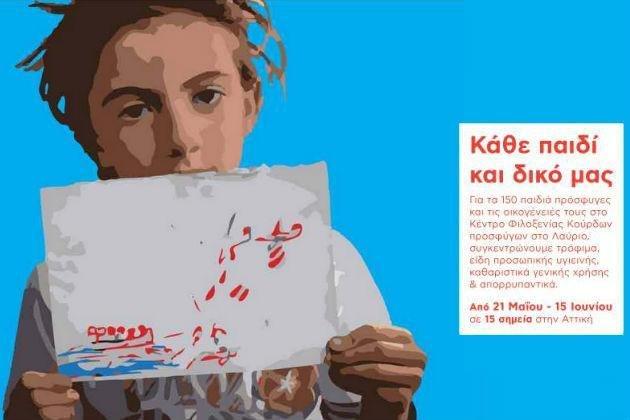 """ansa / حملة """"كل طفل هو طفلنا"""". المصدر: مركز """"لافريو"""" اليوناني لاستقبال للأطفال الأكراد اللاجئين مع عائلاتهم"""