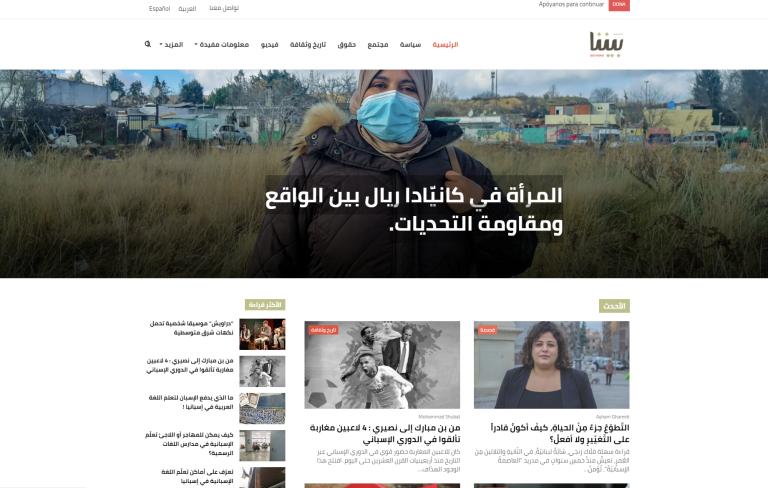 Screenshot of Baynana.es website, taken on April 15, 2021 | Source: Baynana