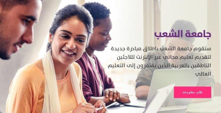 أعلنت جامعة الشعب عن إطلاق برنامجها باللغة العربية ، وهي جامعة يديرها اللاجئون وتهدف لمنح اللاجئين شهادات عليا