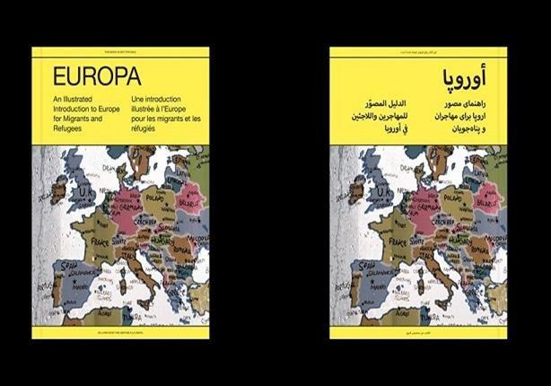 دليل أوروبا للاجئين والمهاجرين. المصدر: صورة غلاف الدليل/آفاق