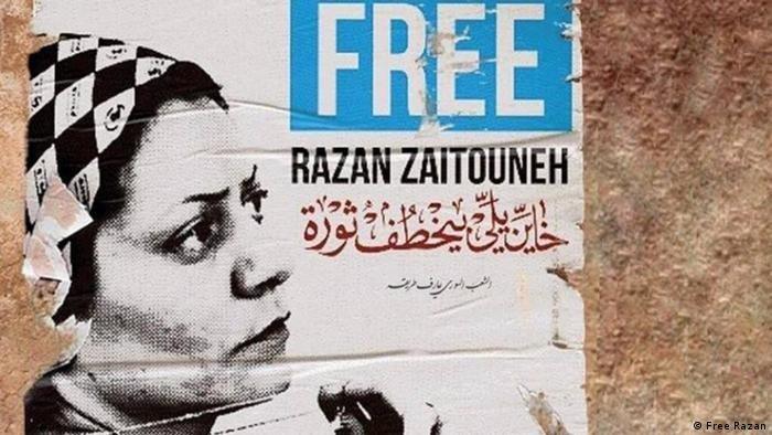 بوستر يطالب بإطلاق سراح رزان زيتونة