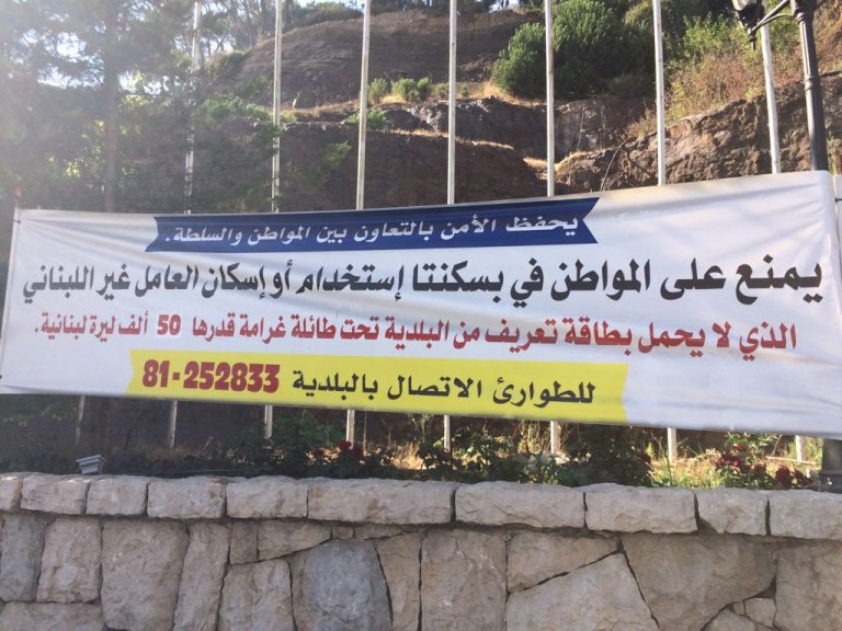 إحدى اللافتات في بلدة بسكنتا شمال لبنان. المصدر: أحد المواطنين داخل البلدة