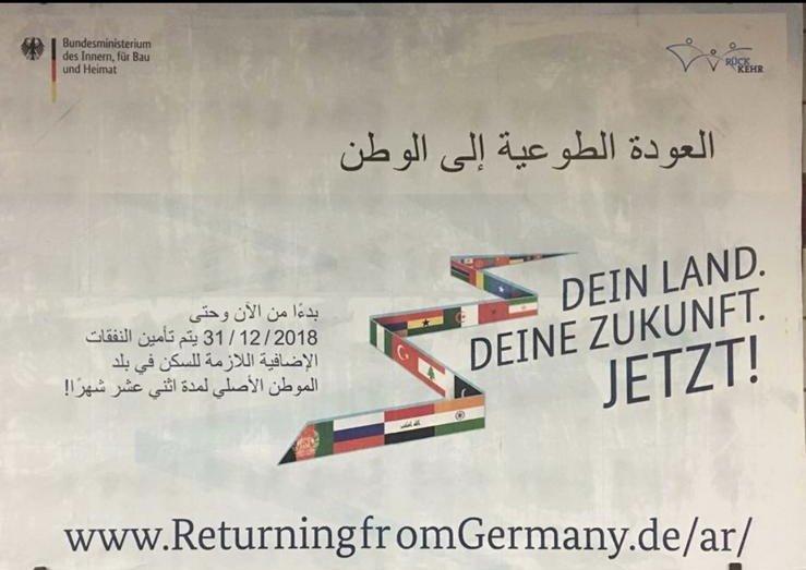 لافتات في محطات القطارات في ألمانيا لتشجيع طالبي اللجوء على العودة الطوعية تثير جدلاً واسعاً