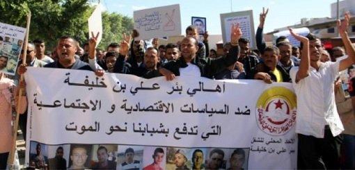 أ ف ب |محتجون يرفعون شعارات أثناء تظاهرة في بئر علي بن خليفة بالوسط الشرقي التونسي في 25 تشرين الأول/أكتوبر 2017