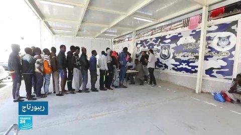 انخفاض كبير في أعداد المهاجرين غير الشرعيين المحتجزين في ليبيا