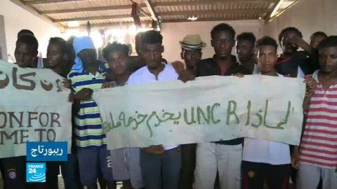 اللاجئون غير الشرعيون في ليبيا.. أمراض وخيبات أمل
