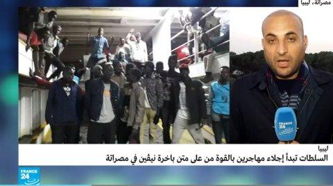 """إجبار مهاجرين في مصراتة على النزول من السفينة """"نيفين"""""""